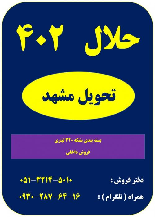 حلال 402 فروش داخلی - بسته بندی بشکه