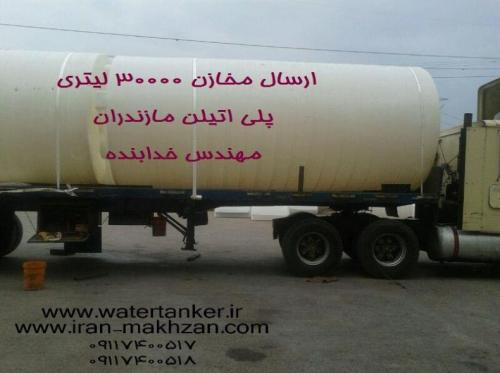 مخزن ۳۰۰۰۰ لیتری پلی اتیلن مازندران
