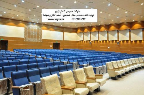 تولید صندلی سینمایی،صندلی آمفی تئاتر با 5 سال ضمانت