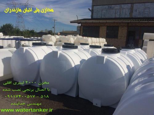 مخزن 2000 لیتری پلی اتیلن مازندران
