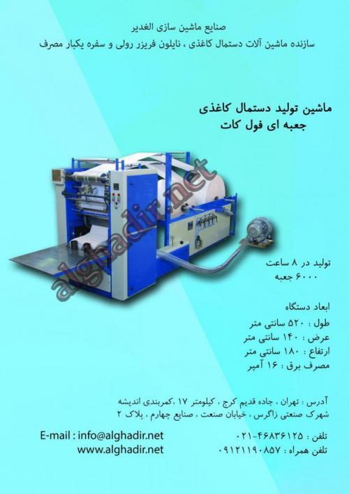 دستگاه تولیددستمال کاغذی ، فول کات
