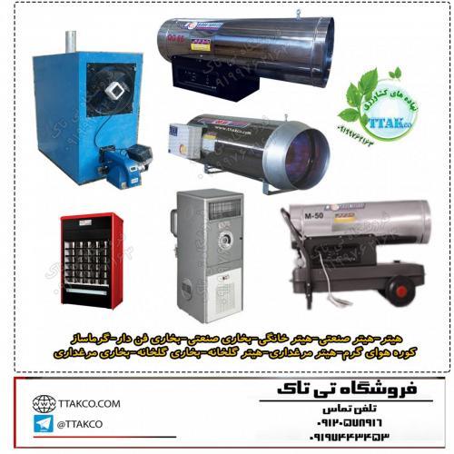 هیتر صنعتی-هیترگازی فن دار-بخاری فن دار-هیتر گلخانه ای