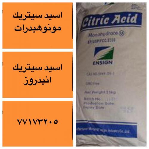 فروش اسید سیتریک مونوهیدرات و انیدروز