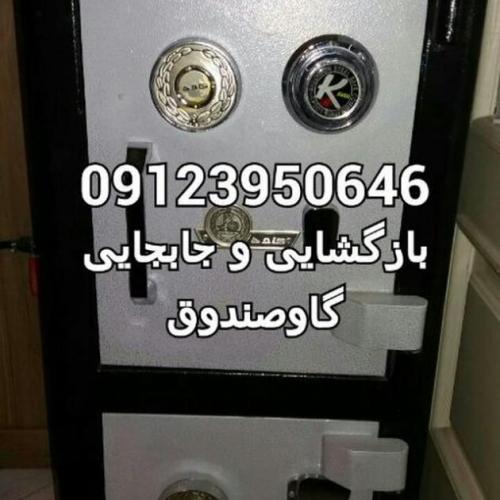 جابجایی گاوصندوق 09123246883 ، بازگشایی گاوصندوق