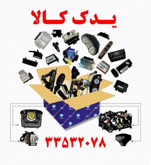 فروش انواع قطعات برقی و انژکتوری