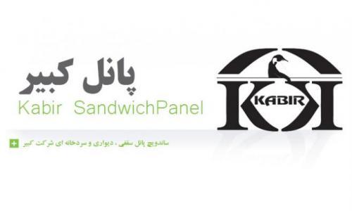 کبیر پانل تبریز - istgah.com - ساندویچ پانل