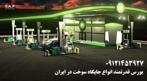 مشاوره در خرید زمین و ساخت پمپ بنزین در تهران و حومه