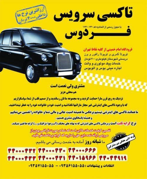 تاکسی سرویس و پیک موتوری شهروند فردوس