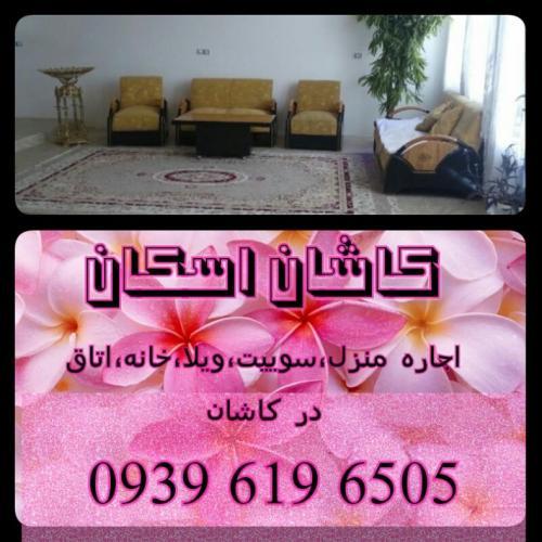 اجاره منزل مبله در کاشان | ۰۹۳۹۶۱۹۶۵۰۵