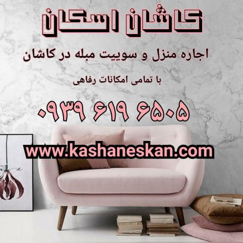 اجاره منزل و سوئیت در کاشان(کاشان اسکان)