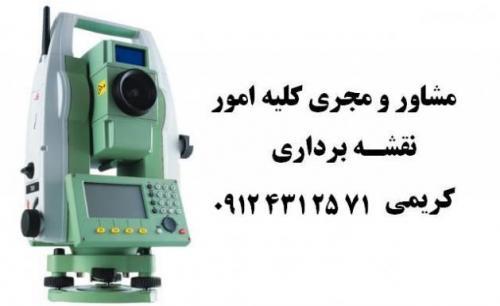 نقشه برداری پارچین-شریف آباد-ورامین و...