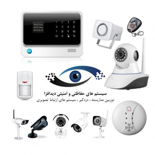 سیستم حفاظتی اماکن دیدافزا - دزدگیر ، دوربین مداربسته