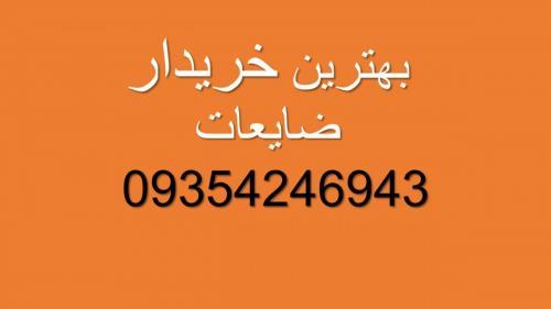 خرید ضایعات آهن 09126547974