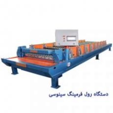 سازنده دستگاه ورق کرکره زن - پارس رول فرم 09121612740