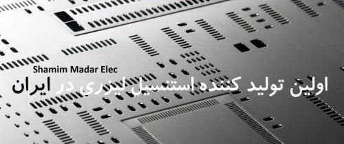 اولین تولید کننده شابلون استنسیل لیزری در ایران