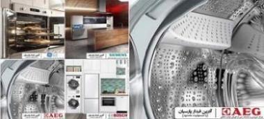تعمیرات لوازم خانگی- لباسشویی- ظرفشویی-اسپرسو-جاروبرقی