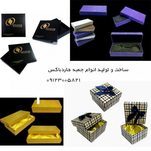ساخت و تولید انواع جعبه هاردباکس