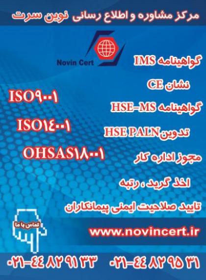 گواهینامه ایزو اخذ گواهینامه ISO گواهینامه HSE،ce