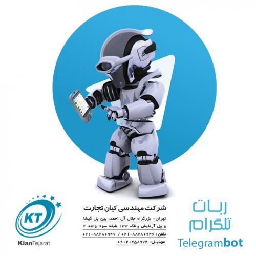 ربات تلگرام