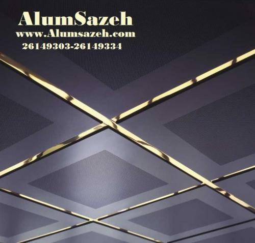 فروش سقف آلومینیومی ، کیفیت عالی ، تحویل سریع