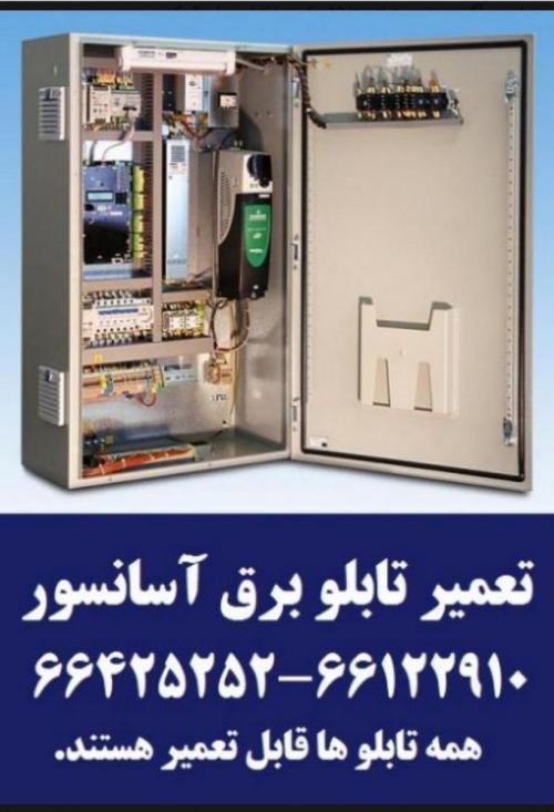 تعمیر انواع تابلو  آسانسور