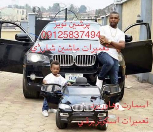 تعمیر ماشین شارژی09125837494