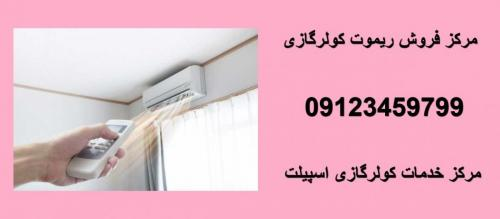 فروش ریموت کنترل کولرگازی اسپیلت 09123459799
