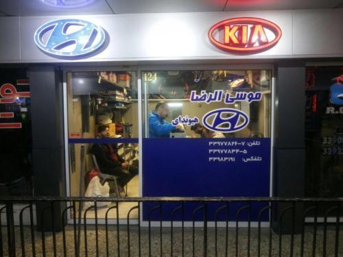 لوازم یدکی هیوندای و کیا  اصلی  (فروشگاه موسی الرضا)