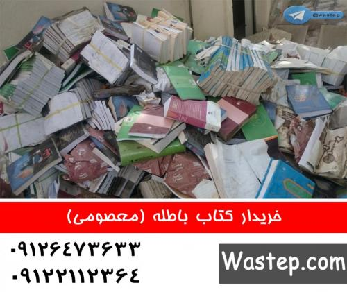 خریدار کاغذ باطله ، کتاب و مجله 09126473633