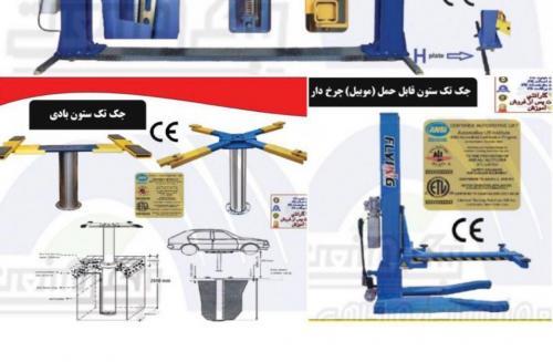 فروش جک تک ستون قابل حمل چرخ دار
