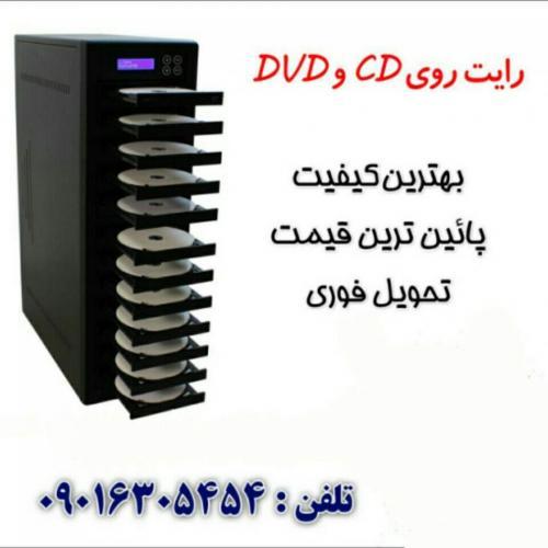 چاپ و رایت سی دی - دی وی دی