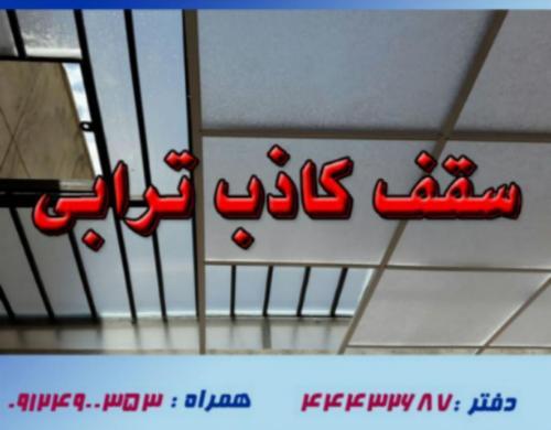 اجرا سقف کاذب پاسیو,حیاط خلوت وسرویس بهداشتی غرب تهران