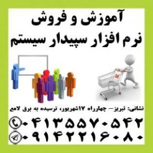 نمایندگی رسمی آموزش و فروش سپیدار همکاران سیستم در تبر