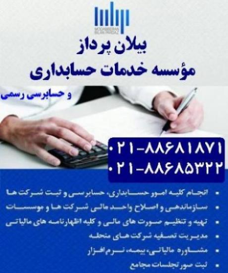 بیلان پرداز ( خدمات حسابداری و حسابرسی )