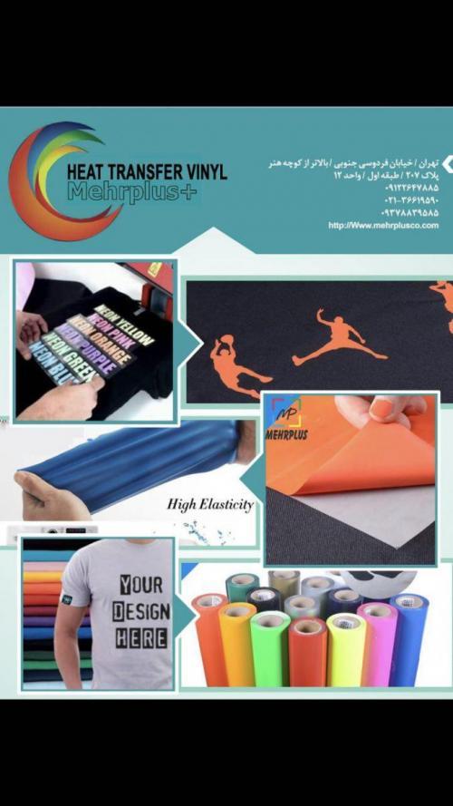 برچس حرارتی لباس PVC