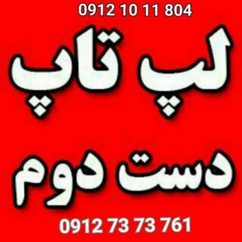 مرجع خرید و فروش لپ تاپ کارکرده در ایران