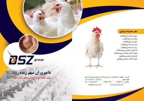 کنسانتره مرغ گوشتی 2/5% - جیره نویسی - طیور - مکمل