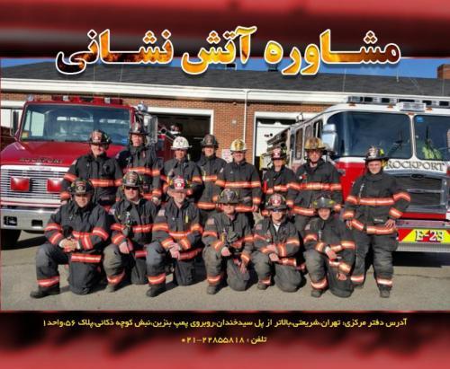 مشاوره آتشنشانی