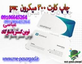 چاپ کارت پرسنلی pvc/کارت مگنتpvc/کارت 500میکرونpvc