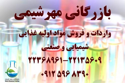 فروش مواد اولیه غذایی و شیمیایی - بازرگانی مهرشیمی