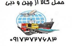 واردات وترخیص کالا از چین و دبی به تهران