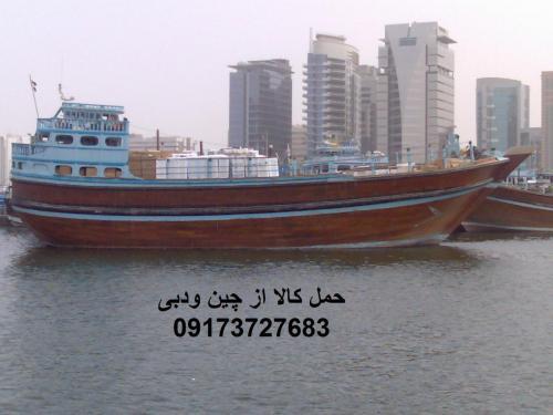 حمل و ارسال  کالا و بار از دبی به تهران