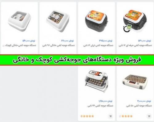 فروش ویژه دستگاههای جوجهکشی کوچک و خانگی