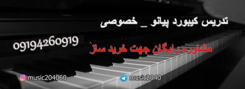 تدریس بانوان (کیبورد-پیانو)