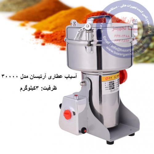 آسیاب عطاری، آسیاب نیمه صنعتی و رومیزی