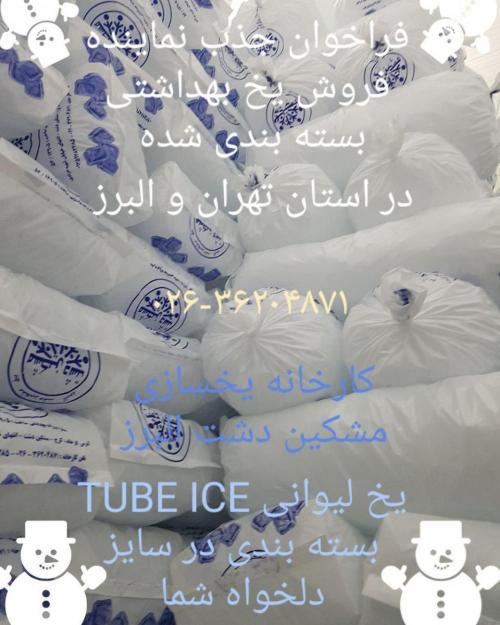اعطای نمایندگی فروش یخ لیوانی بسته بندی شده خوراکی