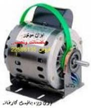 فروش دینام نصب موتور کولر نیاوران قیطریه شریعتی