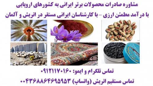صادرات محصولات ایرانی به اروپا