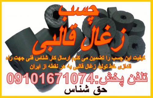 فروش چسب زغال فشرده(قالبی)