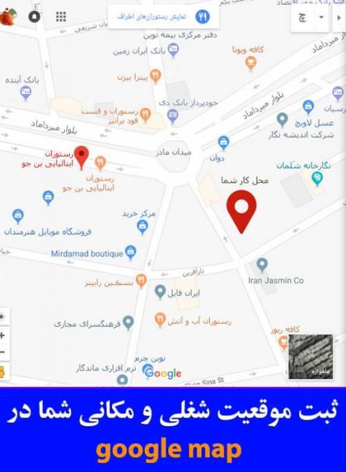 ثبت موقعیت مکانی شما در گوگل مپ